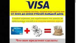 Видео отзыв VISA от 5000 до 10000 рублей каждый день(Видео отзыв на видео курсс VISA. от 5000 до 10000 рублей Мой приговор полная лажа. Смотрите также https://www.youtube.com/watch?v=1..., 2015-12-03T12:41:55.000Z)