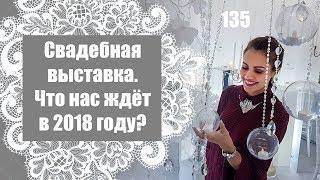 135 - Есть ли новинки в организации свадеб 2018? / Свадебная выставка WEDby.ME 2018