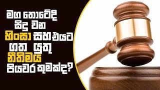 Piyum Vila | මග තොටේදි සිදු වන හිංසා සහ එයට ගත යුතු නීතිය  කුමක්ද?  | 20 - 02 - 2019 | Siyatha TV Thumbnail