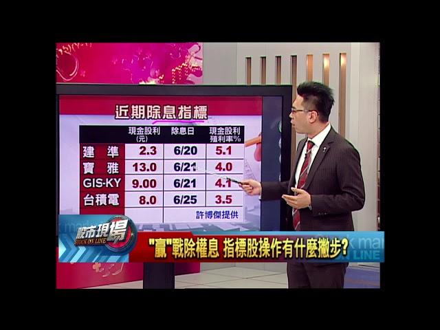 股市現場*鄭明娟20180619-4【除權息旺季到 勇敢抱高現金殖利率股】(許博傑)