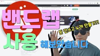 """무료 작곡 사이트 """"밴드랩"""" 으로 노…"""