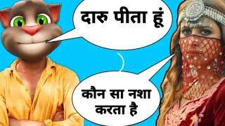 Bolne wali billi and Harrdy Sandhu call | O Pata Nahi Ji Konsa Nasha Karta Hai call | Funny Tom TV