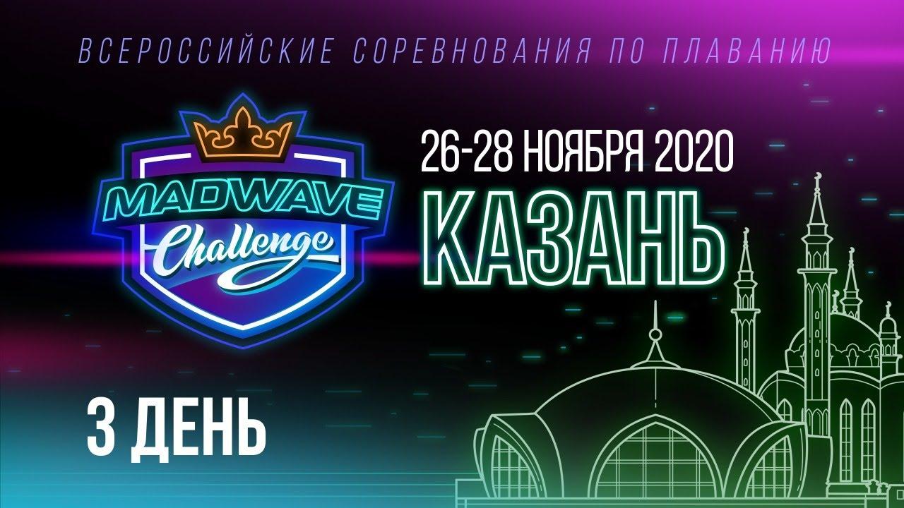 Всероссийские соревнования по плаванию «Mad Wave Challenge 2020». День 3