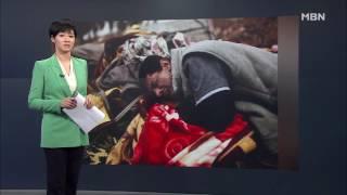 김주하의 3월 28일 '이 한 장의 사진'