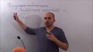 Комбинаторное доказательство ( доказательство без формул, невозможное возможно)