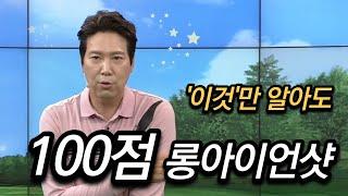 [Benjefe] SBS 골프 아카데미 (이것만 알아도…