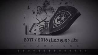 اغنيه الهلال ٢٠١٧|music Hilal 2017 2017 Video