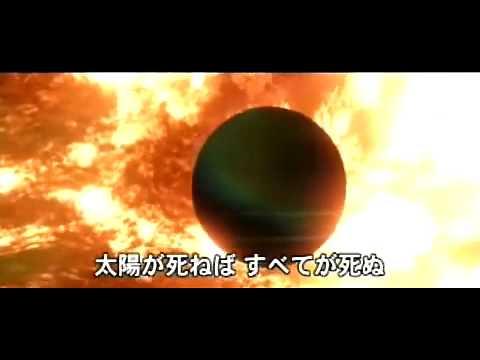 サンシャイン2057 予告編 -Sunshine-