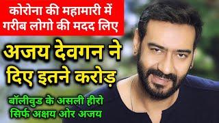 Actors Donate Huge Amount of Money to PM Relief Fund, Akshay Kumar, Ajay Devgan, Allu Arjun,