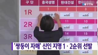 '쌍둥이 자매' 신인지명 1·2순위 선발 / YTN