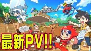 「ニンジャボックス」 Nintendo Switch 期待の完全新作ゲーム スペシャルアニメムービー大公開!!!