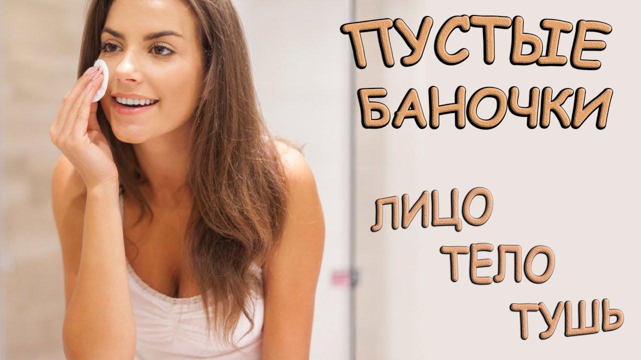 Пустые баночки / Новинки косметики