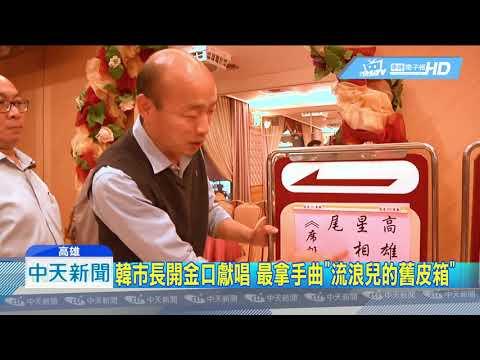 20190112中天新聞 尾牙攤跑不完! 韓國瑜上台展誠意必乾杯