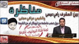 مناظرة رامي عيسي والرافضي عراقي مجتبي حول  غضب فاطمة من ابوبكر ام من الشيعة
