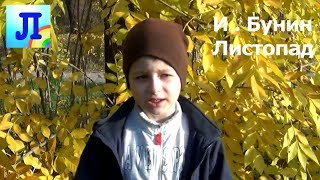 И Бунин Листопад Лес точно терем расписной Красивые стихи про осень дети читают Bunin Leaf Fall