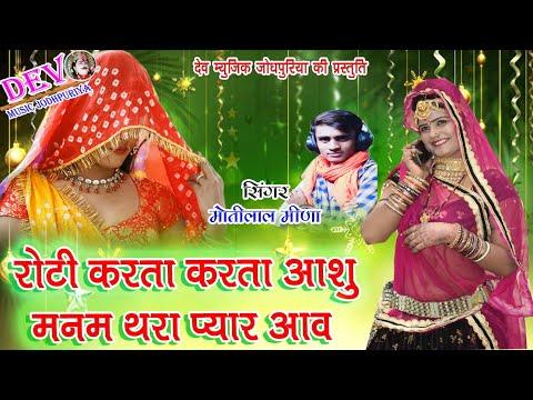 आगया राजस्थानी न्यु हिट सांग 2019 - रोटी करता करता आव याद - Singer Motilal Meena - New Letest Song