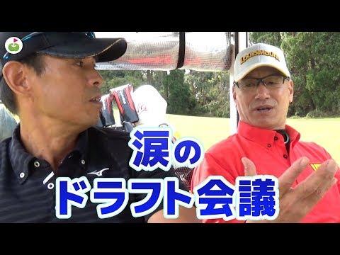 清原・桑田ドラフト会議の裏に何があったのか【伝説のプロ野球選手とゴルフ #2】