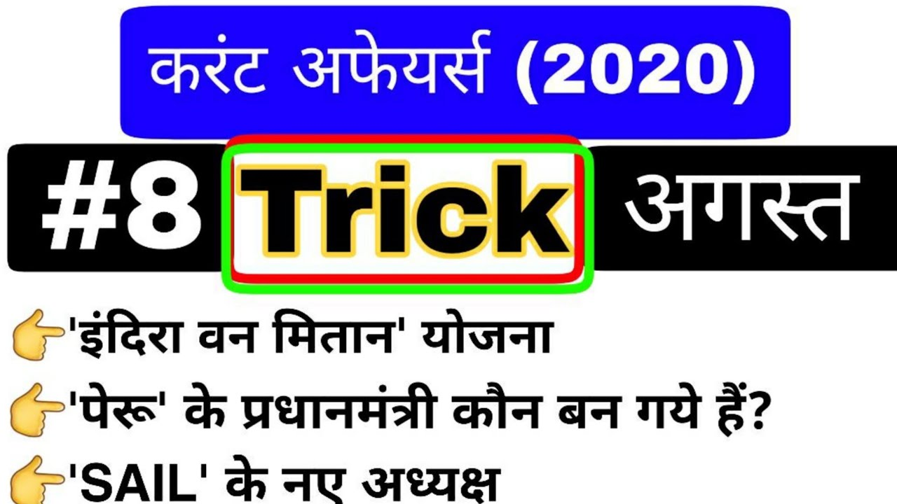 #8 | Current affairs 2020 Trick | August month current affairs for all exam
