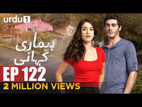 Hamari Kahani | Bizim Hikaye | Urdu Dubbing | Episode 122 | Urdu1 TV | 03 July 2020