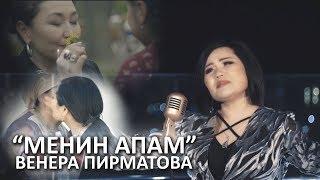 Венера Пирматова - Менин апам / Жаны клип 2019