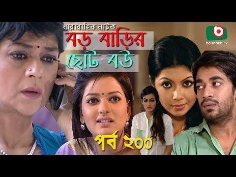 Bangla Natok - বাংলা নাটক | Boro Barir Choto Bou | EP-200 | Shampa Reza, Gazi Rakayet, Tamalika thumbnail