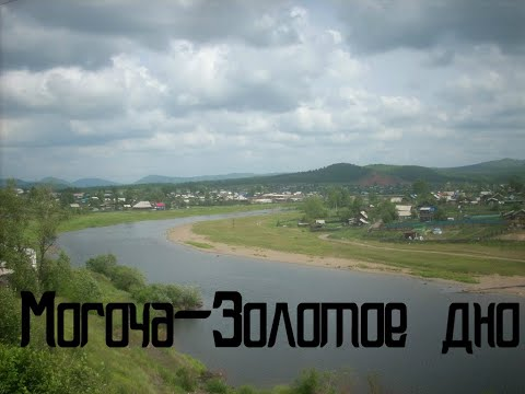 Могоча. Забайкальский край 👍👍👍