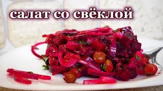 Салат на каждый день. Салат со свеклой и горошком. Вкусно, сытно и бюджетно!