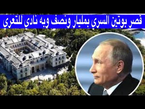 قصر بوتين الأسطوري .. قصة اكبر رشوة في التاريخ