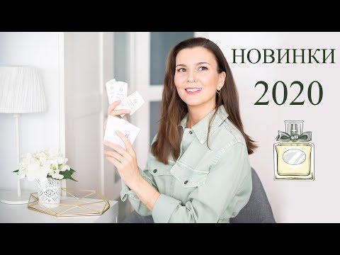 Парфюмерные новинки 2020. Почему продала любимые парфюмы?