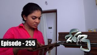 Sidu  Episode   255 28th July 2017 Thumbnail