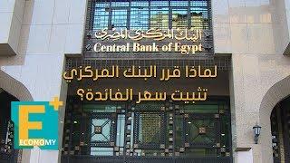 لماذا قرر البنك المركزي تثبيت سعر الفائدة؟