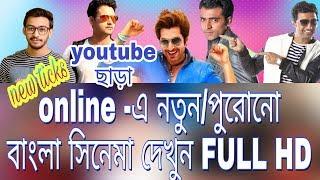 online-এ নতুন/পুরোনো বাংলা সিনেমা দেখুন full hd || New/Old Bengali movie view full hd in online