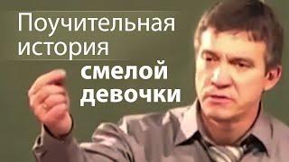 Поучительная история смелой девочки (урок доверия Богу) - Сергей Гаврилов