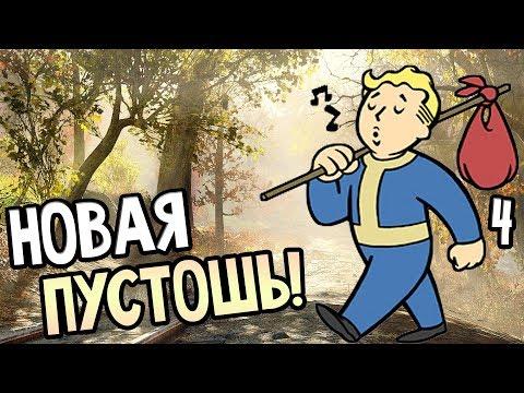 Fallout 76 ► Прохождение на русском #4 ► НОВАЯ ПУСТОШЬ!