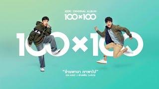 [100x100] อ้ายพามา เขาพาไป (Collab Version) - OG-ANIC x ลำเพลิน วงศกร [Official Teaser]