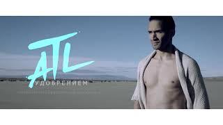 Смотреть клип Atl - Удобрением