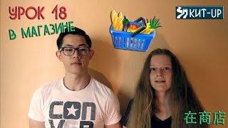 УРОК 18 - В магазине - (Китайский язык для начинающих с носителем - KIT-UP)