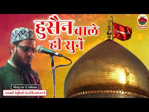 हुसैन वाले ही सुनें___Asad Iqbal Kalkattavi___Hadeese Ishq Ka Jalwa Hussain Se Lelo Naat 2018