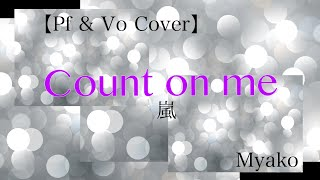 【Pf&Vo Cover】Count on me(嵐)