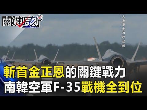 「斬首金正恩」的關鍵戰力!南韓空軍F-35戰機將全數到位!! 關鍵時刻20190114-6 朱學恒 詹金瀚