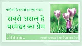 Hindi Christian Worship Song With Lyrics | सबसे असल है परमेश्वर का प्रेम
