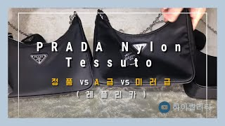 프라다 테수토 나일론 호보백 정품 vs…