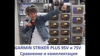 Сравнение экрана Garmin Striker plus 9sv и 7sv распаковка и комплектация