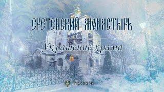 Сретенский монастырь. Украшение храма.(, 2016-01-18T13:17:36.000Z)