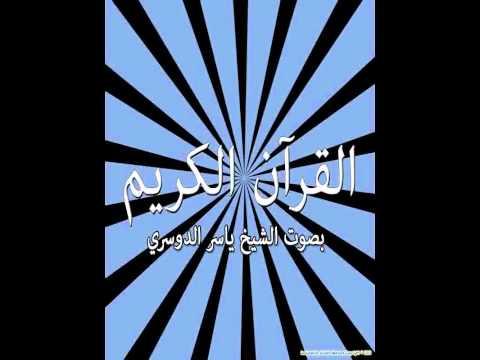 005   Al Maidah  The Table spread with Food ) سورة المائدة   القارىء ياسر الدوسري   Yaser Addousari