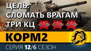 KOPM2. ЦЕЛЬ - СЛОМАТЬ ВРАГАМ ТРИ КЦ. 12 серия. 6 сезон