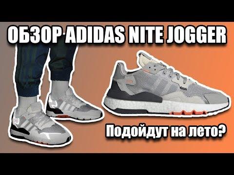 ОБЗОР И РАСПАКОВКА ADIDAS NITE JOGGER / ЛУЧШИЕ КРОССОВКИ НА ЛЕТО 2019 + РОЗЫГРЫШ