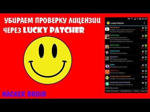 Как убрать проверку лицензии через Lucky Patcher БЕЗ РУТ ПРАВ!