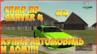 CRMP.RP server 4. #4 - Купил Автомобиль и Дом!!!!