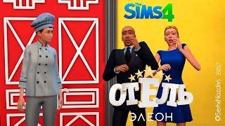 Отель ЭЛЕОН The Sims 4 Пародия на популярный сериал!